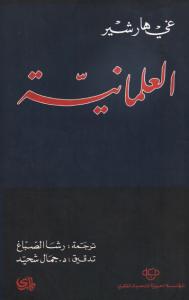 تحميل كتاب كتاب العلمانية - غي هارشير لـِ: غي هارشير