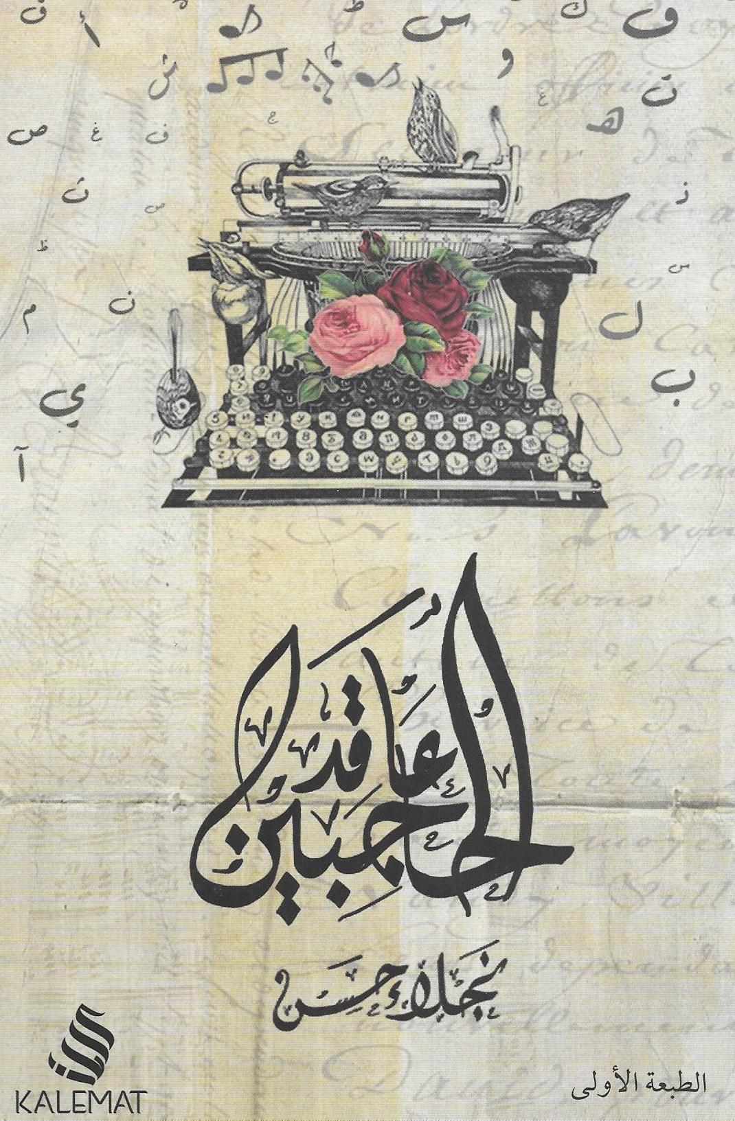 صورة كتاب عاقد الحاجبين – نجلاء حسن