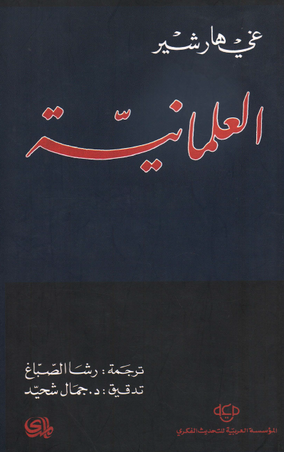 صورة كتاب العلمانية – غي هارشير