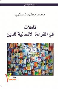 تحميل كتاب كتاب تأملات في القراءة الإنسانية للدين - محمد مجتهد شبستري للمؤلف: محمد مجتهد شبستري