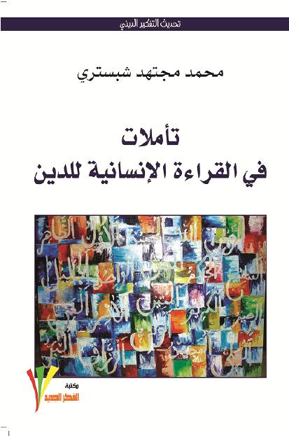 صورة كتاب تأملات في القراءة الإنسانية للدين – محمد مجتهد شبستري