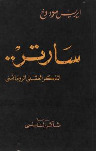 تحميل كتاب كتاب سارتر (المفكر العقلي الرومانسي) - ايريس مردوخ لـِ: ايريس مردوخ
