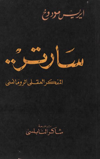صورة كتاب سارتر (المفكر العقلي الرومانسي) – ايريس مردوخ