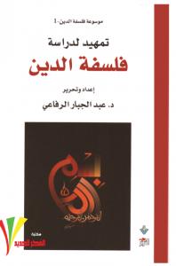 تحميل كتاب كتاب تمهيد لدراسة فلسة الدين - عبد الجبار الرفاعي لـِ: عبد الجبار الرفاعي