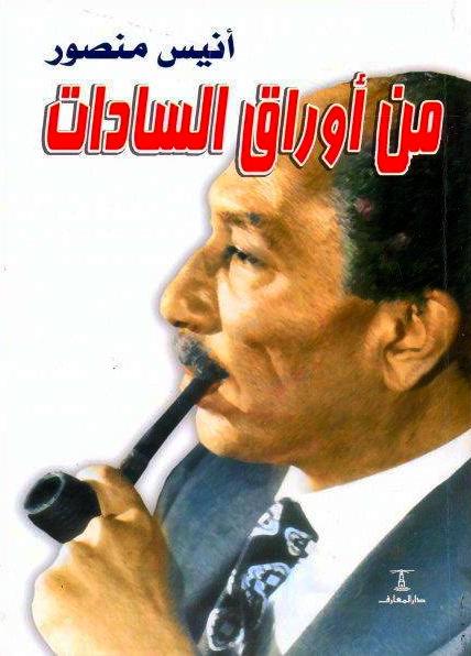 صورة كتاب من أوراق السادات – أنيس منصور