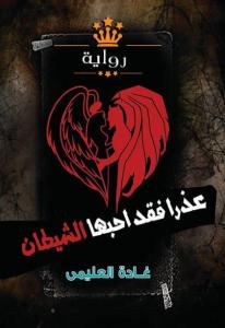 تحميل كتاب رواية عذرا فقد أحبها الشيطان - غادة العليمي لـِ: غادة العليمي
