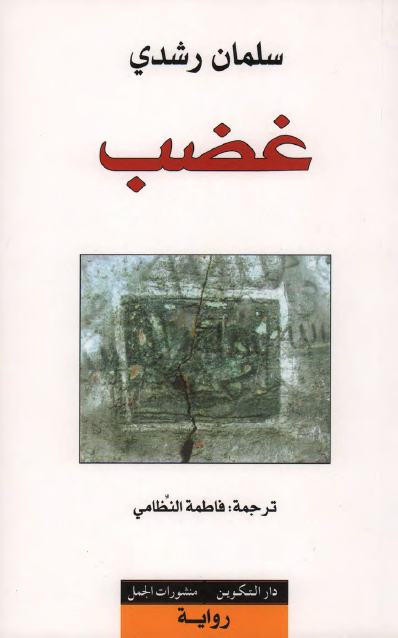صورة رواية غضب – سلمان رشدي