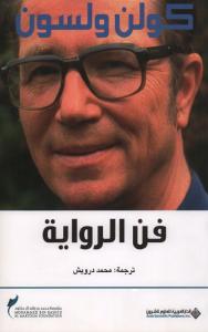 تحميل كتاب كتاب فن الرواية - كولن ولسون لـِ: كولن ولسون