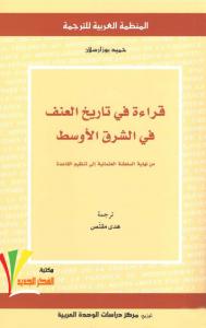 تحميل كتاب كتاب قراءة في تاريخ العنف في الشرق الأوسط - حميد بوزارسلان للمؤلف: حميد بوزارسلان