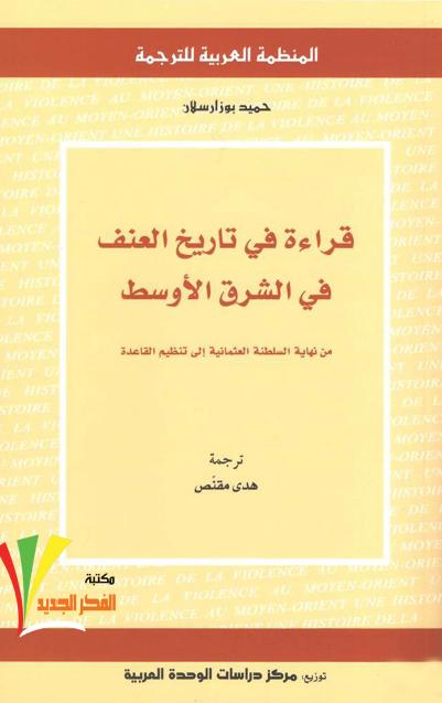 صورة كتاب قراءة في تاريخ العنف في الشرق الأوسط – حميد بوزارسلان