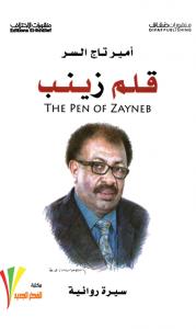 تحميل كتاب رواية قلم زينب - أمير تاج السر لـِ: أمير تاج السر