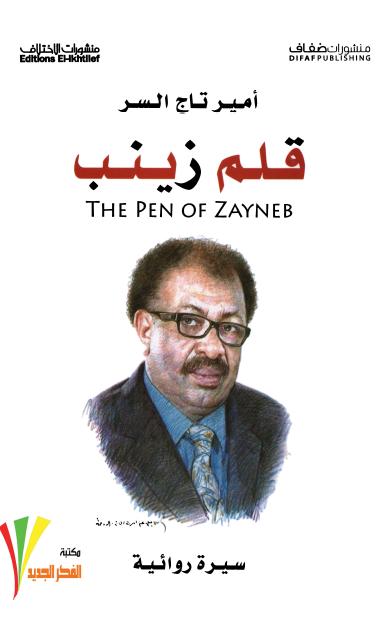 صورة رواية قلم زينب – أمير تاج السر