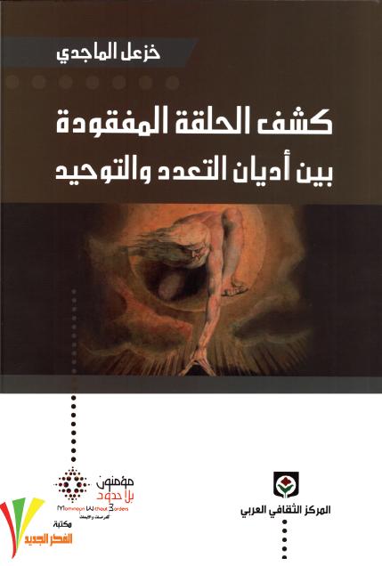 صورة كتاب كشف الحلقة المفقودة بين أديان التعدد والتوحيد – خزعل الماجدي