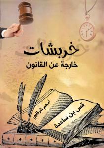 تحميل كتاب كتاب خربشات خارجة عن القانون - أدهم شرقاوي لـِ: أدهم شرقاوي