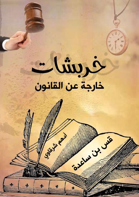 صورة كتاب خربشات خارجة عن القانون – أدهم شرقاوي