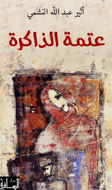 صورة رواية عتمة الذاكرة – أثير عبد الله النشمي