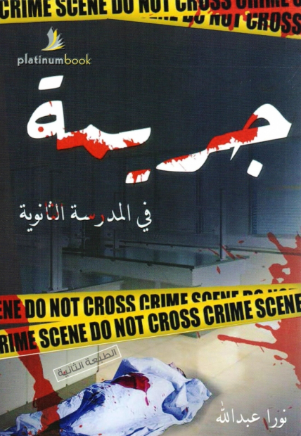 صورة رواية جريمة في المدرسة الثانوية – نورا عبدالله