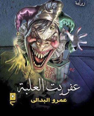 صورة رواية عفريت العلبة – عمرو البدالي