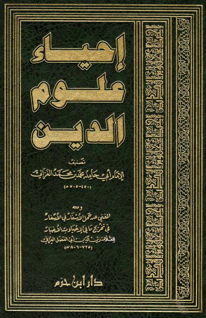 صورة كتاب إحياء علوم الدين – أبو حامد الغزالي