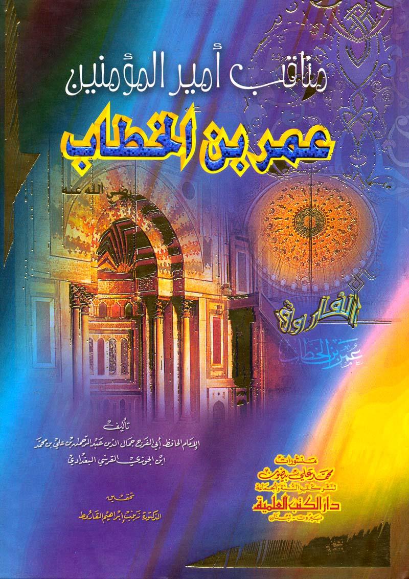 صورة كتاب مناقب أمير المؤمنين عمر بن الخطاب – ابن الجوزي