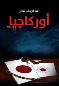 تحميل كتاب رواية أوركاجيا - عبد الرحمن شاكر لـِ: عبد الرحمن شاكر
