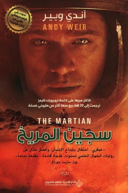 صورة رواية سجين المريخ – آندي ويير