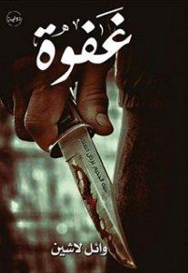 تحميل كتاب رواية غفوة - وائل لاشين لـِ: وائل لاشين