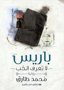 تحميل كتاب رواية باريس لا تعرف الحب - محمد طارق لـِ: محمد طارق