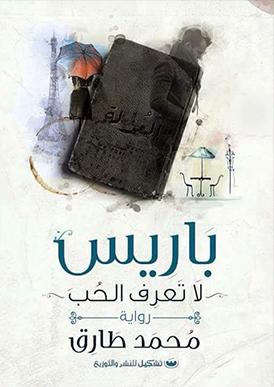 صورة رواية باريس لا تعرف الحب – محمد طارق