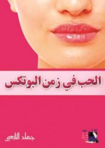 تحميل كتاب كتاب الحب في زمن البوتكس - جهاد التابعي لـِ: جهاد التابعي