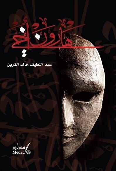 صورة كتاب هارون أخي – عبد اللطيف خالد القرين