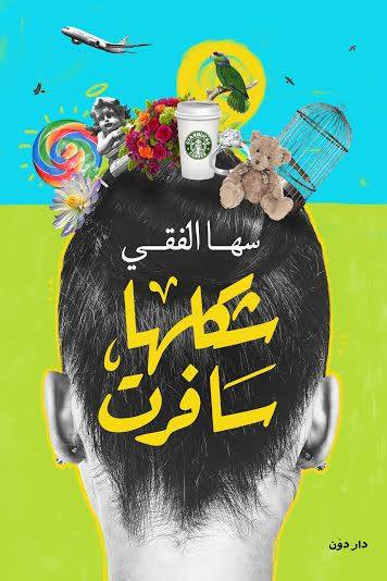 صورة كتاب شكلها سافرت – سها الفقي
