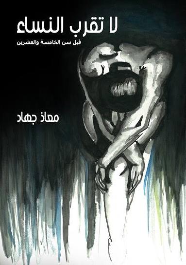 صورة رواية لا تقرب النساء (قبل سن الخامسة والعشرين) – معاذ جهاد