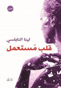 تحميل كتاب رواية قلب مستعمل - لينا النابلسي لـِ: لينا النابلسي