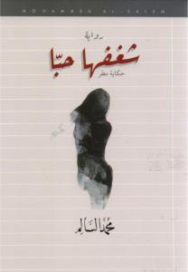 تحميل كتاب رواية شغفها حبا - محمد السالم لـِ: محمد السالم