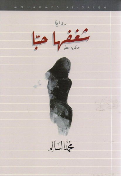 صورة رواية شغفها حبا – محمد السالم