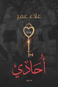 تحميل كتاب رواية أُحادي - علاء عمر لـِ: علاء عمر