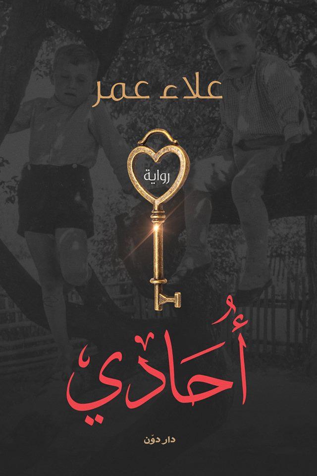 صورة رواية أُحادي – علاء عمر