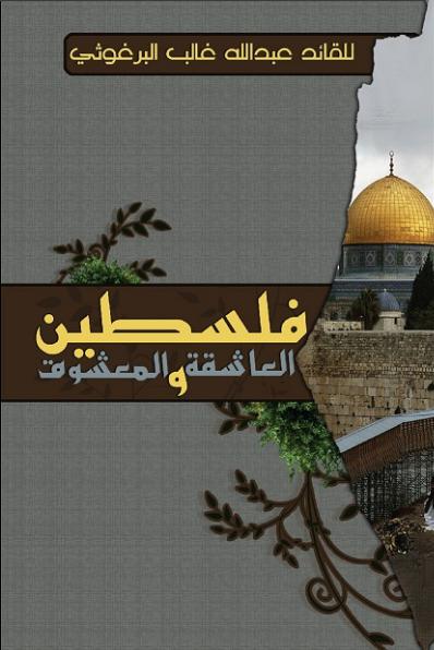 صورة رواية فلسطين العاشقة والمعشوق – عبد الله غالب البرغوثي