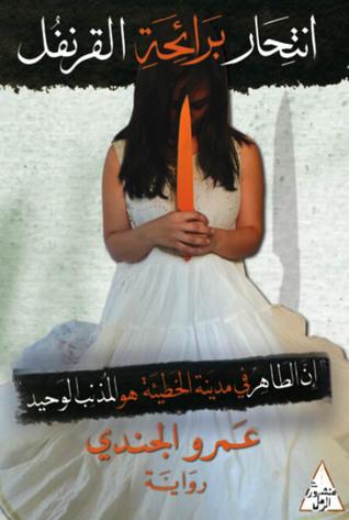 صورة رواية انتحار برائحة القرنفل – عمرو الجندي