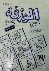 تحميل كتاب كتاب الورقة - إسلام جاويش لـِ: إسلام جاويش