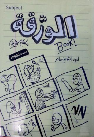 صورة كتاب الورقة – إسلام جاويش