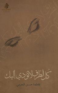 تحميل كتاب كتاب كل الطرق لاتؤدي إليك - فاطمة حسن الحربي لـِ: فاطمة حسن الحربي