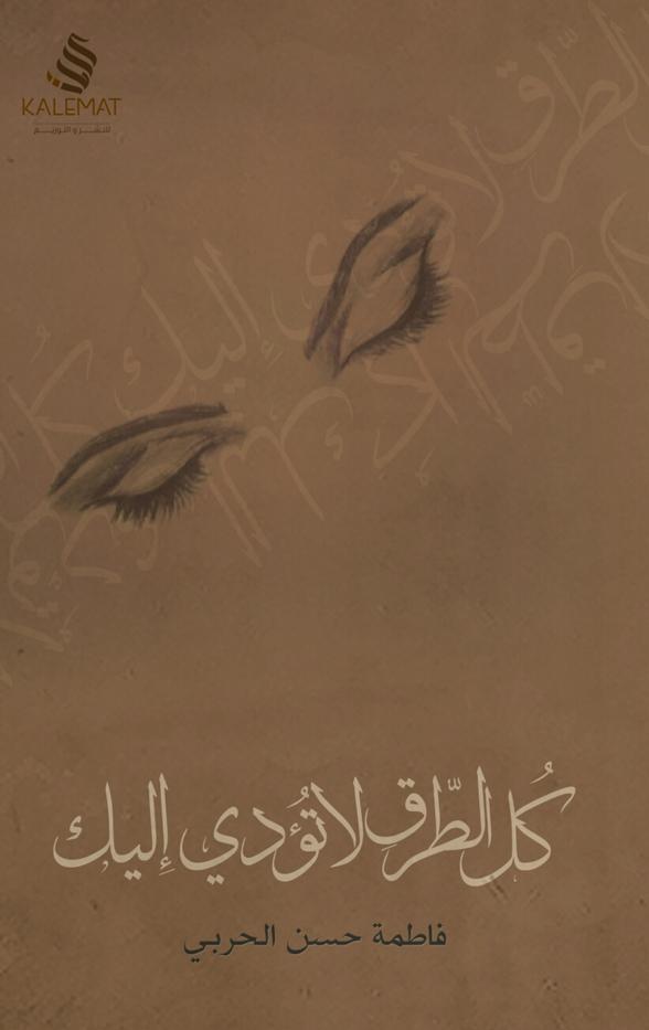صورة كتاب كل الطرق لاتؤدي إليك – فاطمة حسن الحربي