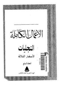 تحميل كتاب كتاب كتاب التجليات (الأسفار الثلاثة) - جمال الغيطان لـِ: جمال الغيطان