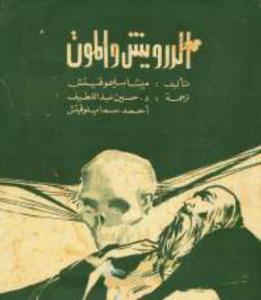 تحميل كتاب رواية الدرويش والموت - ميشا سليموفيتش لـِ: ميشا سليموفيتش