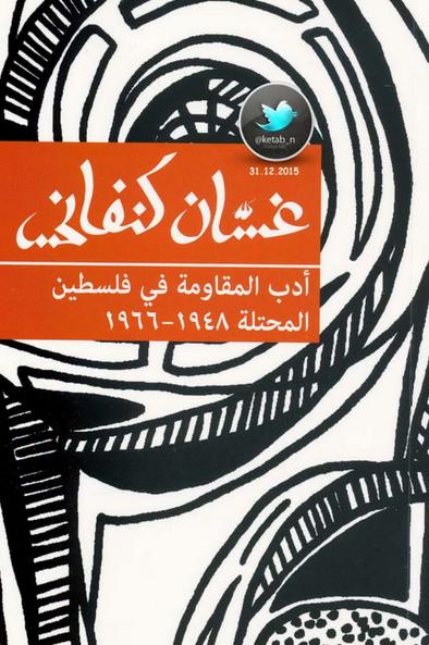 صورة كتاب أدب المقاومة في فلسطين المحتلة (1948 – 1966) – غسان كنفاني