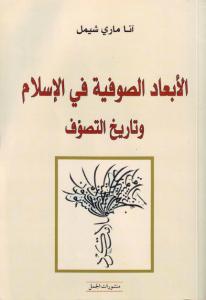 تحميل كتاب كتاب الأبعاد الصوفية في الإسلام وتاريخ التصوف - آنا ماري شيمل لـِ: آنا ماري شيمل