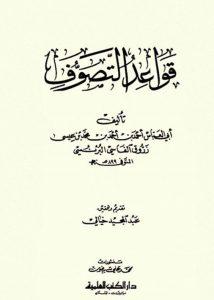 تحميل كتاب كتاب قواعد التصوف - أحمد زروق لـِ: أحمد زروق