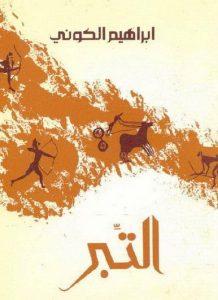 تحميل كتاب رواية التبر - إبراهيم الكوني للمؤلف: إبراهيم الكوني